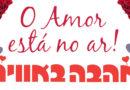 Tu BeAv: Israel celebra o dia do amor