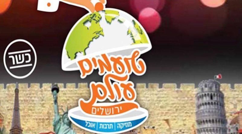 Festival de Sabores do Mundo em Jerusalém