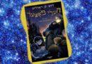 Primeira edição de Harry Potter em iídiche esgota