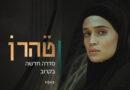 """""""Tehran"""", a nova série do criador de """"Fauda"""""""
