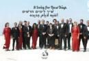 Uma versão israelense para canção dos EAU