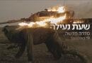 Guerra do Yom Kipur vira série na TV israelense