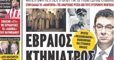 jornal grego dissemina antissemitismo