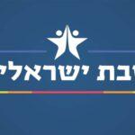 """Shabat Israeli"" e cultura israelense"