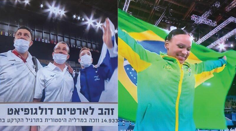 Medalha de ouro para Israel e Brasil